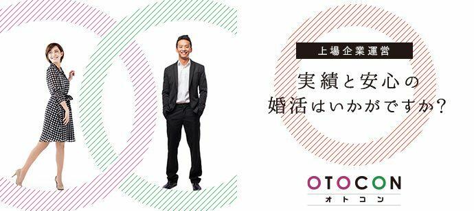 【東京都銀座の婚活パーティー・お見合いパーティー】OTOCON(おとコン)主催 2021年10月31日