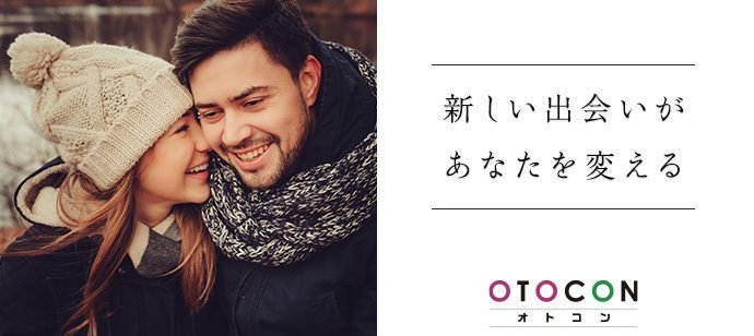 【東京都銀座の婚活パーティー・お見合いパーティー】OTOCON(おとコン)主催 2021年10月24日