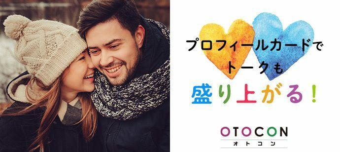 【東京都銀座の婚活パーティー・お見合いパーティー】OTOCON(おとコン)主催 2021年10月22日