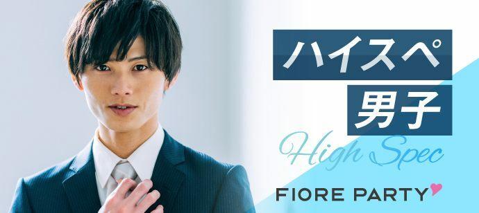 【富山県富山市の婚活パーティー・お見合いパーティー】フィオーレパーティー主催 2021年9月25日