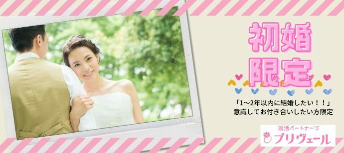 【愛知県名駅の婚活パーティー・お見合いパーティー】プリヴェール株式会社主催 2021年10月30日
