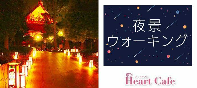 【東京都浅草の体験コン・アクティビティー】株式会社ハートカフェ主催 2021年9月20日