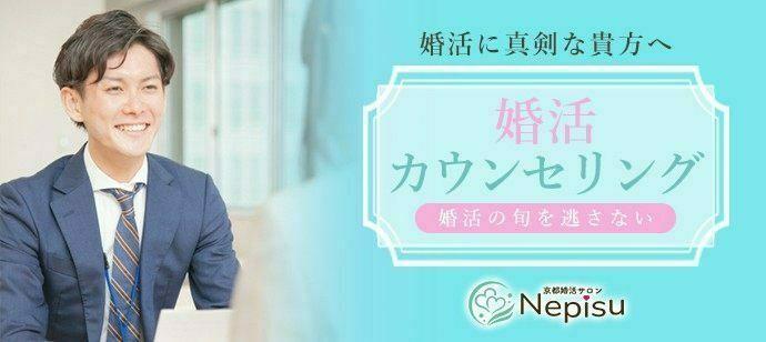 【京都府烏丸の自分磨き・セミナー】Nepisu主催 2021年9月24日