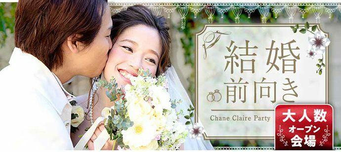 【神奈川県横浜駅周辺の婚活パーティー・お見合いパーティー】シャンクレール主催 2021年9月25日