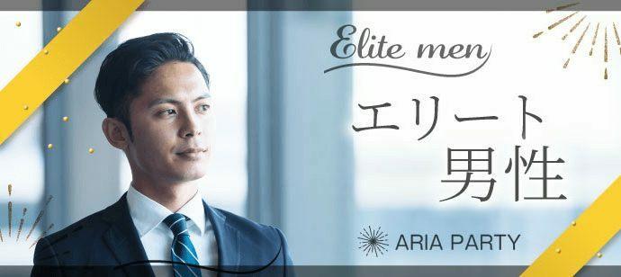【愛知県名駅の婚活パーティー・お見合いパーティー】アリアパーティー主催 2021年10月16日