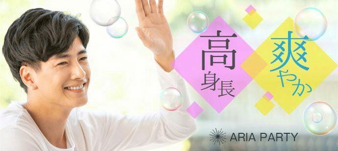 【愛知県名駅の婚活パーティー・お見合いパーティー】アリアパーティー主催 2021年10月23日