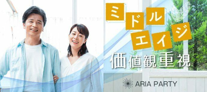 【愛知県名駅の婚活パーティー・お見合いパーティー】アリアパーティー主催 2021年10月31日