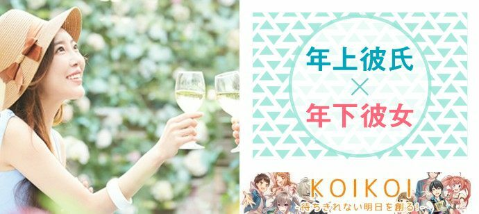 【茨城県水戸市の恋活パーティー】株式会社KOIKOI主催 2021年10月24日