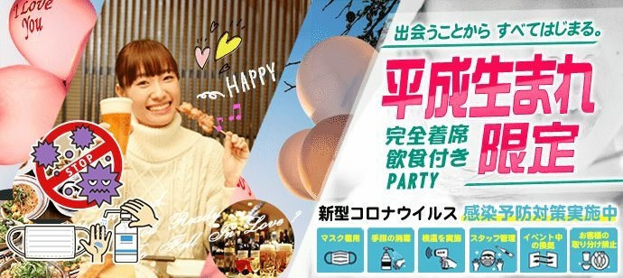 【長崎県長崎市の恋活パーティー】街コンいいね主催 2021年10月30日