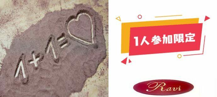 【大阪府梅田の恋活パーティー】株式会社ラヴィ主催 2021年10月30日