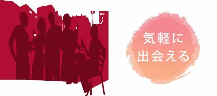 【大阪府梅田の恋活パーティー】株式会社ラヴィ主催 2021年10月17日