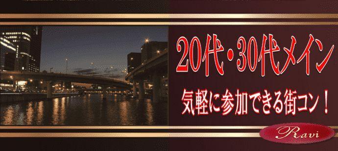 【大阪府堂島の恋活パーティー】株式会社ラヴィ主催 2021年10月31日