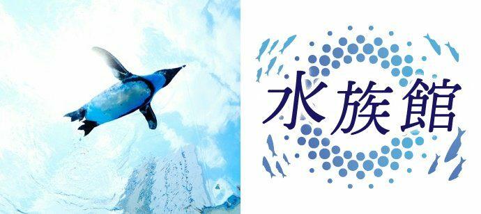 【東京都池袋の体験コン・アクティビティー】株式会社KOIKOI主催 2021年10月23日