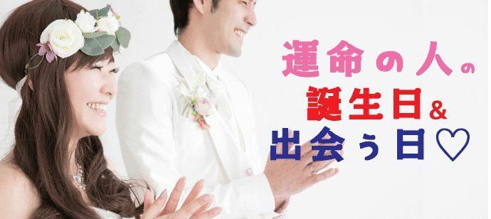 【東京都新宿のその他】Can marry主催 2021年9月25日