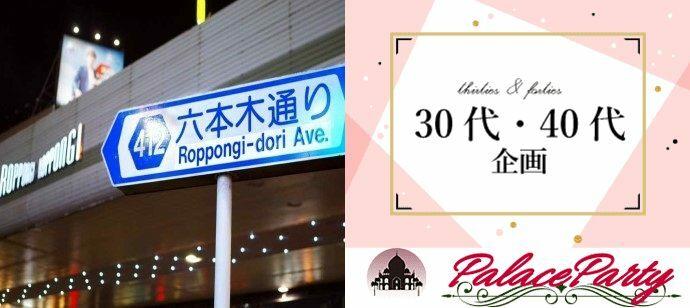 【東京都六本木の恋活パーティー】☆パレスパーティー☆主催 2021年9月19日