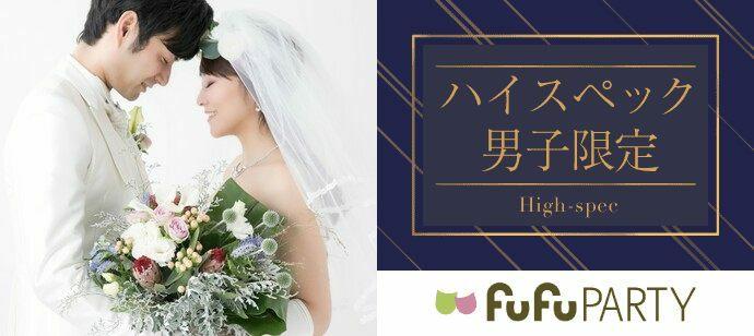 【京都府烏丸の婚活パーティー・お見合いパーティー】株式会社fufu主催 2021年10月24日