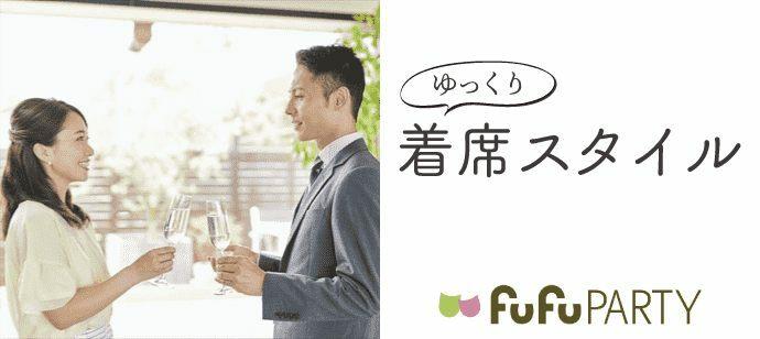【京都府烏丸の婚活パーティー・お見合いパーティー】株式会社fufu主催 2021年10月25日