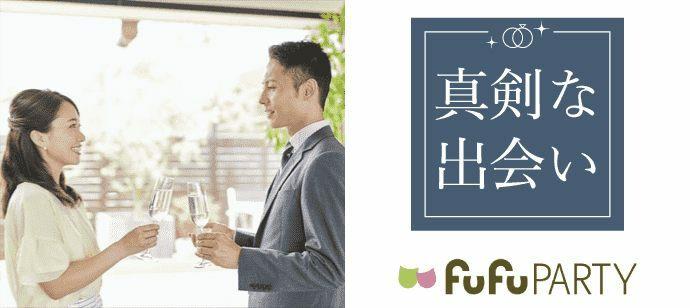 【京都府烏丸の婚活パーティー・お見合いパーティー】株式会社fufu主催 2021年10月29日