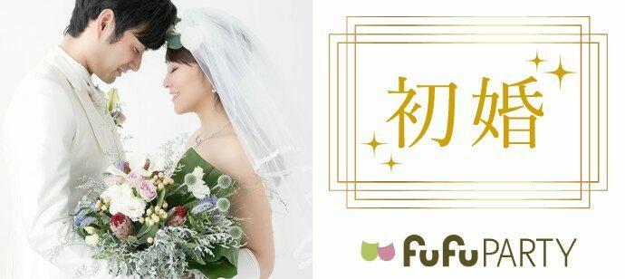 【京都府烏丸の婚活パーティー・お見合いパーティー】株式会社fufu主催 2021年10月31日