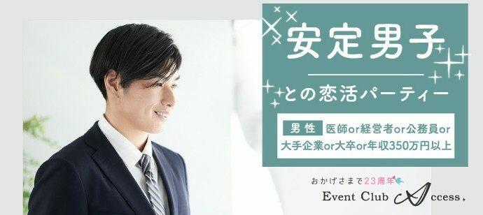 【新潟県新潟市の恋活パーティー】株式会社アクセス・ネットワーク主催 2021年10月23日