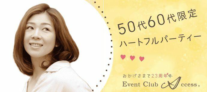 【新潟県新潟市の恋活パーティー】株式会社アクセス・ネットワーク主催 2021年10月30日