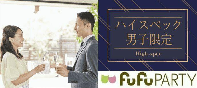 【大阪府大阪府その他の婚活パーティー・お見合いパーティー】株式会社fufu主催 2021年10月23日