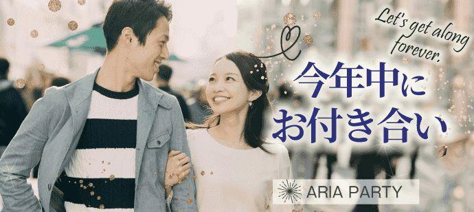 今年中に交際×来年結婚をイメージできるお相手と♡結婚前向き企画☆