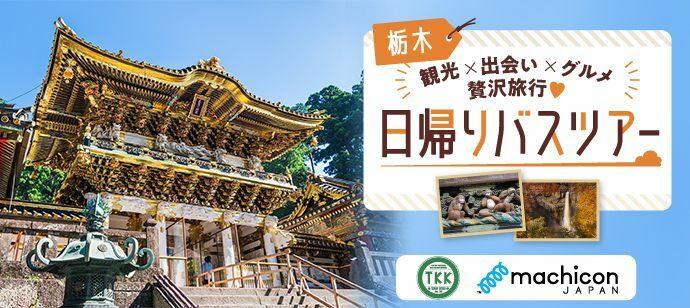 【東京都丸の内の趣味コン】街コンジャパン主催 2021年11月20日