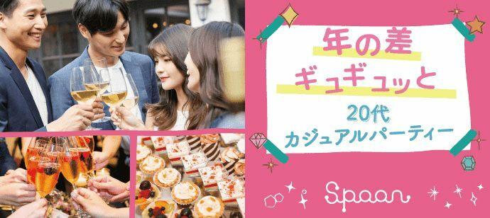 【愛知県名駅の恋活パーティー】イベントSpoon主催 2021年10月30日