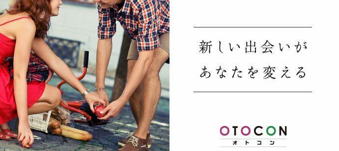 【愛知県栄の婚活パーティー・お見合いパーティー】OTOCON(おとコン)主催 2021年10月17日