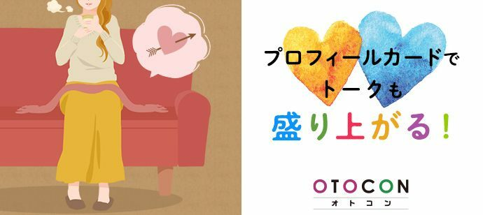【愛知県栄の婚活パーティー・お見合いパーティー】OTOCON(おとコン)主催 2021年10月16日