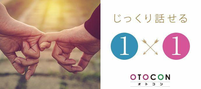 【愛知県栄の婚活パーティー・お見合いパーティー】OTOCON(おとコン)主催 2021年10月31日