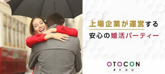 【愛知県栄の婚活パーティー・お見合いパーティー】OTOCON(おとコン)主催 2021年10月30日