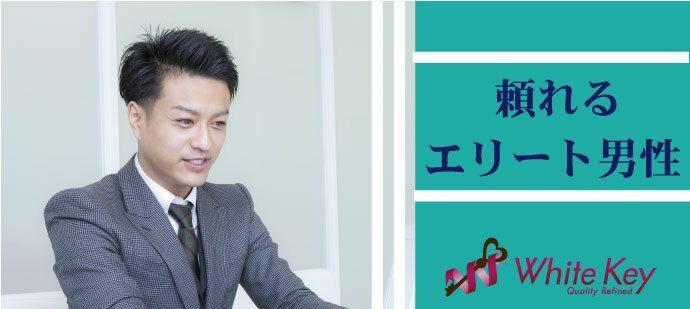 【福岡県小倉区の婚活パーティー・お見合いパーティー】ホワイトキー主催 2021年10月30日