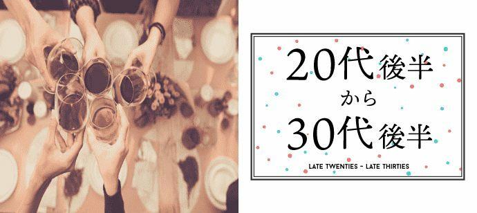 【静岡県沼津市の婚活パーティー・お見合いパーティー】D-candy主催 2021年10月3日