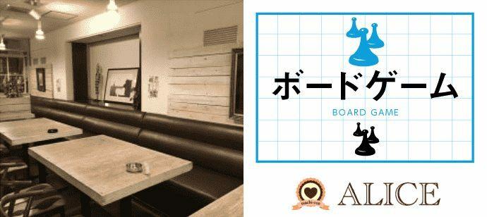 【大阪府梅田の体験コン・アクティビティー】街コンALICE主催 2021年10月31日