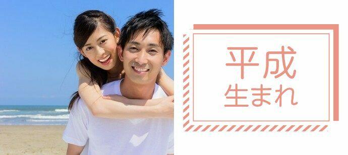 【静岡県浜松市の婚活パーティー・お見合いパーティー】エニシティ主催 2021年10月23日