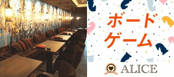 【神奈川県横浜駅周辺の体験コン・アクティビティー】街コンALICE主催 2021年10月24日