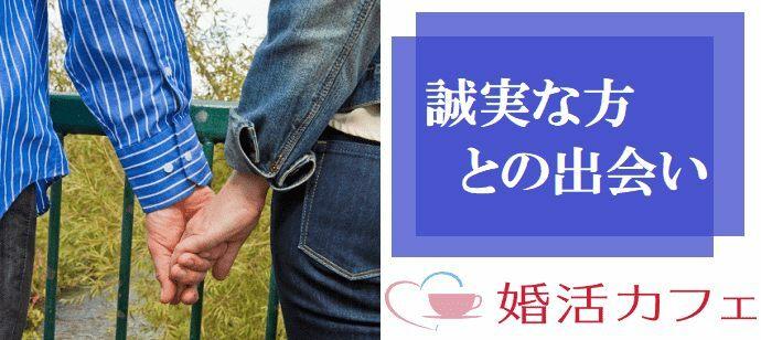 【東京都新宿の婚活パーティー・お見合いパーティー】婚活カフェ主催 2021年10月31日