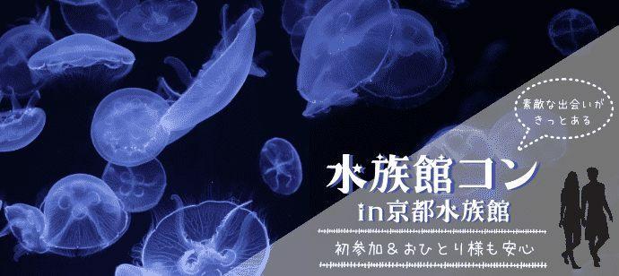 【京都府京都駅周辺の体験コン・アクティビティー】街コンALICE主催 2021年10月30日