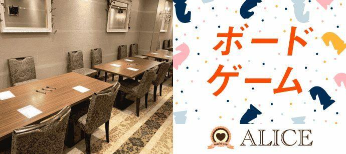 【愛知県名駅の体験コン・アクティビティー】街コンALICE主催 2021年10月17日