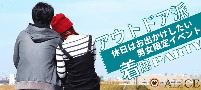 【愛知県名駅の恋活パーティー】街コンALICE主催 2021年10月17日