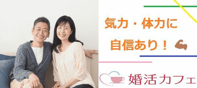 【神奈川県横浜駅周辺の婚活パーティー・お見合いパーティー】婚活カフェ主催 2021年10月31日