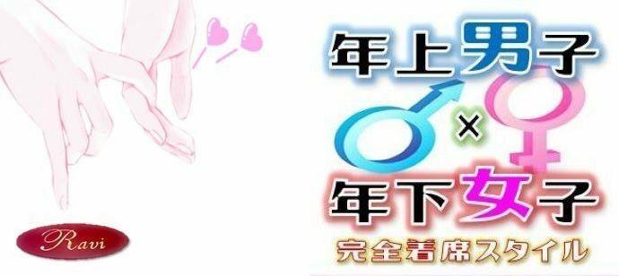 【大阪府梅田の恋活パーティー】株式会社ラヴィ主催 2021年9月19日
