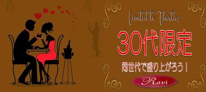 【大阪府梅田の恋活パーティー】株式会社ラヴィ主催 2021年9月20日