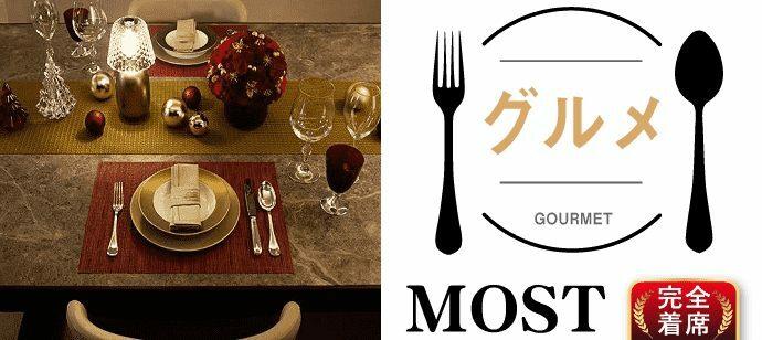 【東京都恵比寿の恋活パーティー】株式会社MOST主催 2021年10月24日