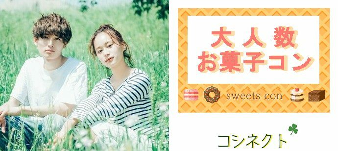【大阪府梅田の恋活パーティー】コシネクト主催 2021年10月24日