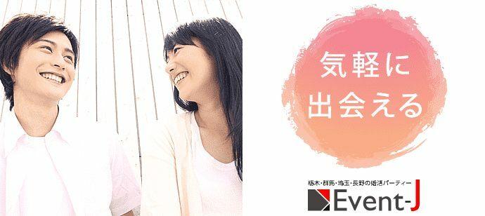 【埼玉県本庄市の婚活パーティー・お見合いパーティー】イベントジェイ主催 2021年10月28日