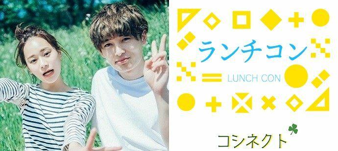【大阪府梅田の恋活パーティー】コシネクト主催 2021年10月18日