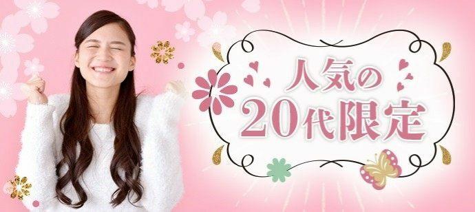 【東京都渋谷区の恋活パーティー】株式会社Risem主催 2021年9月29日